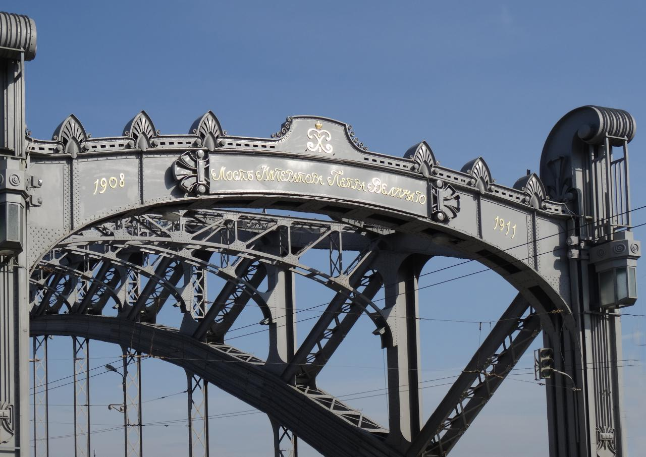 надпись на Мосту Петра Великого в Санкт-Петербурге фото