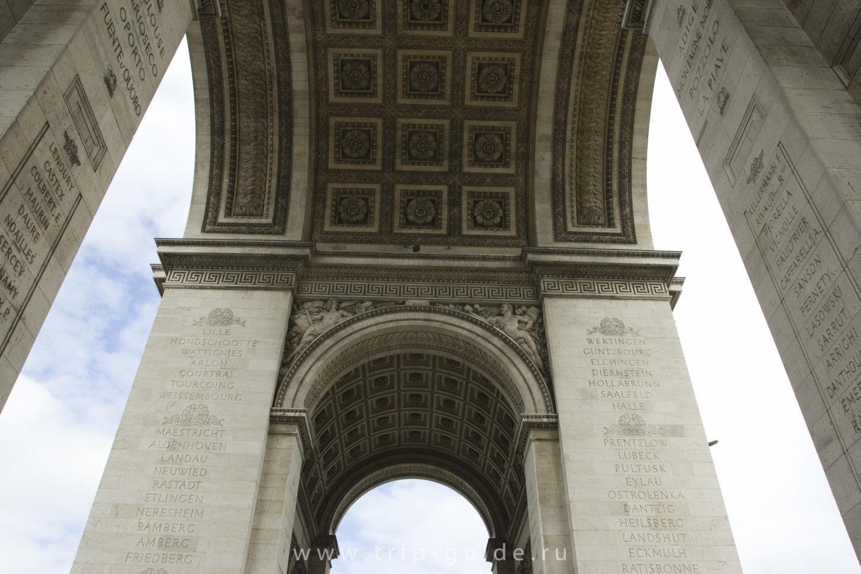 фото свода Триумфальной арки в Москве