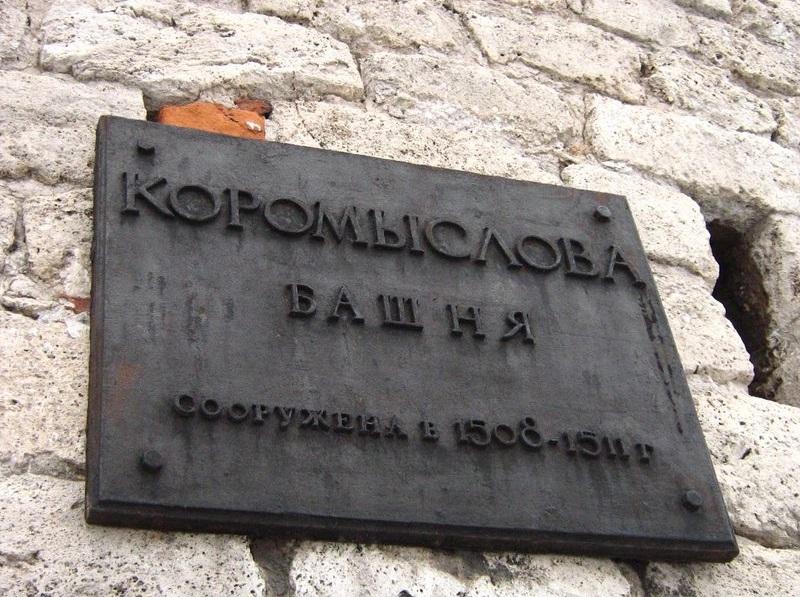 фото таблички на нижегородской Коромысловой башне