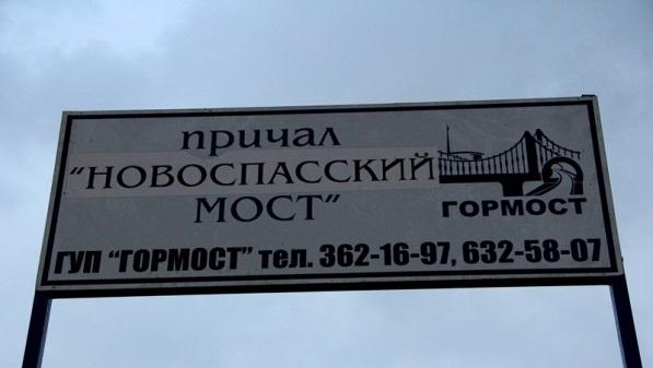 фото таблички на Новоспасском мосту