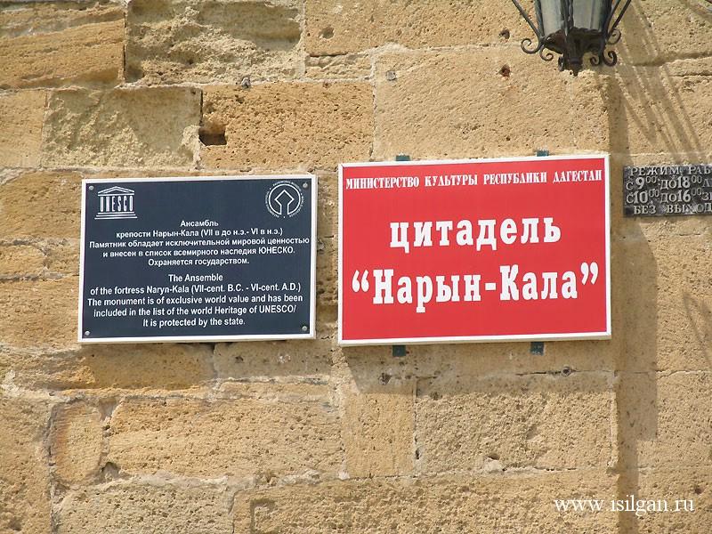 фото таблички на цитадели Нарын-Кала