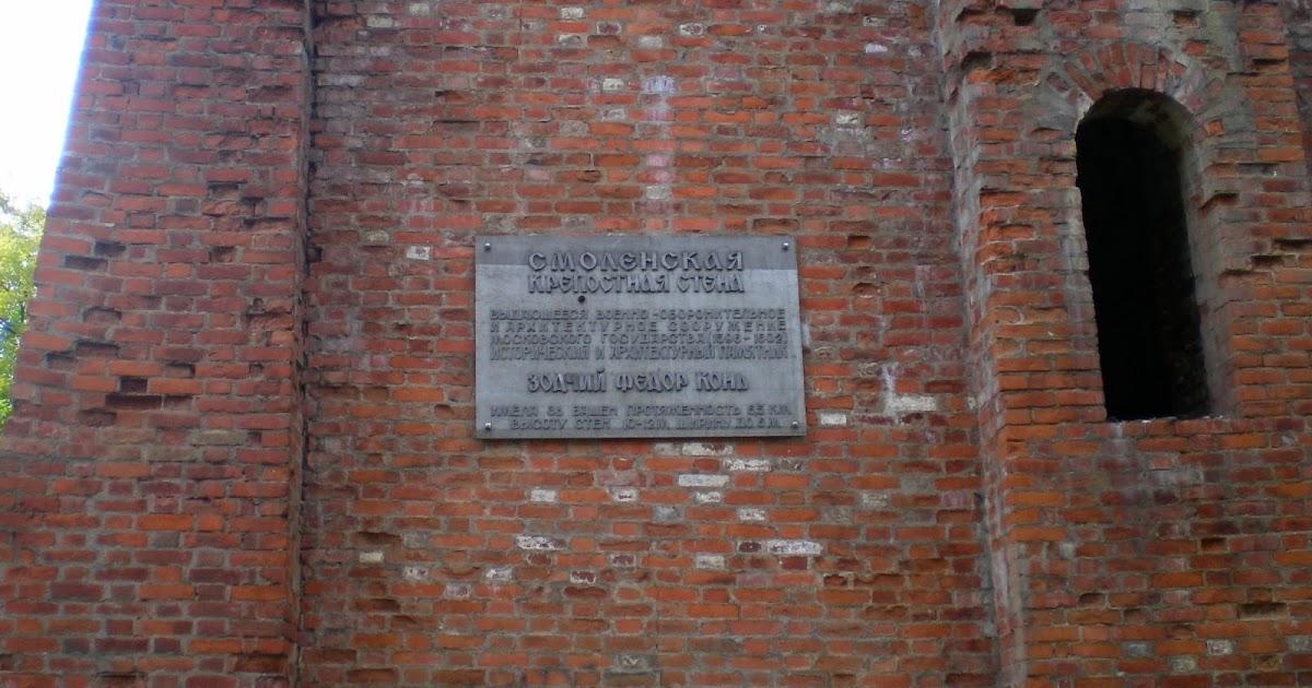 табличка на крепости в Смоленске фотография