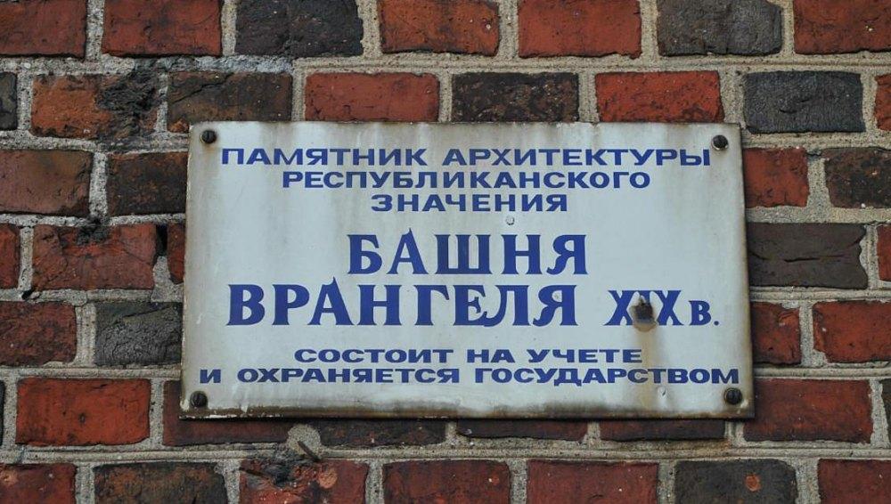 Табличка для туристов