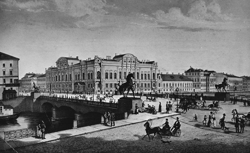 Аничков мост в 19 веке