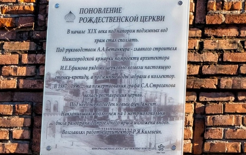 Табличка на стенах церкви
