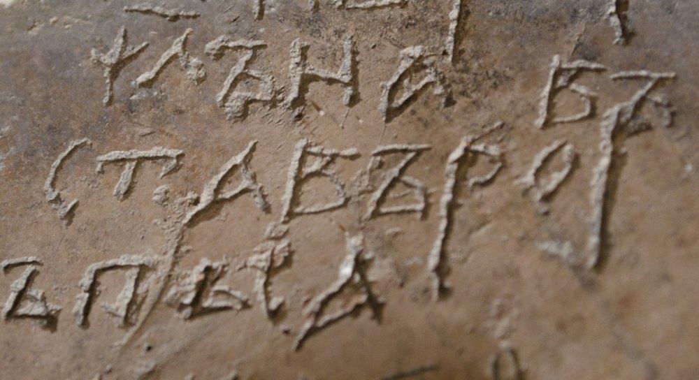 Граффити Софийского собора