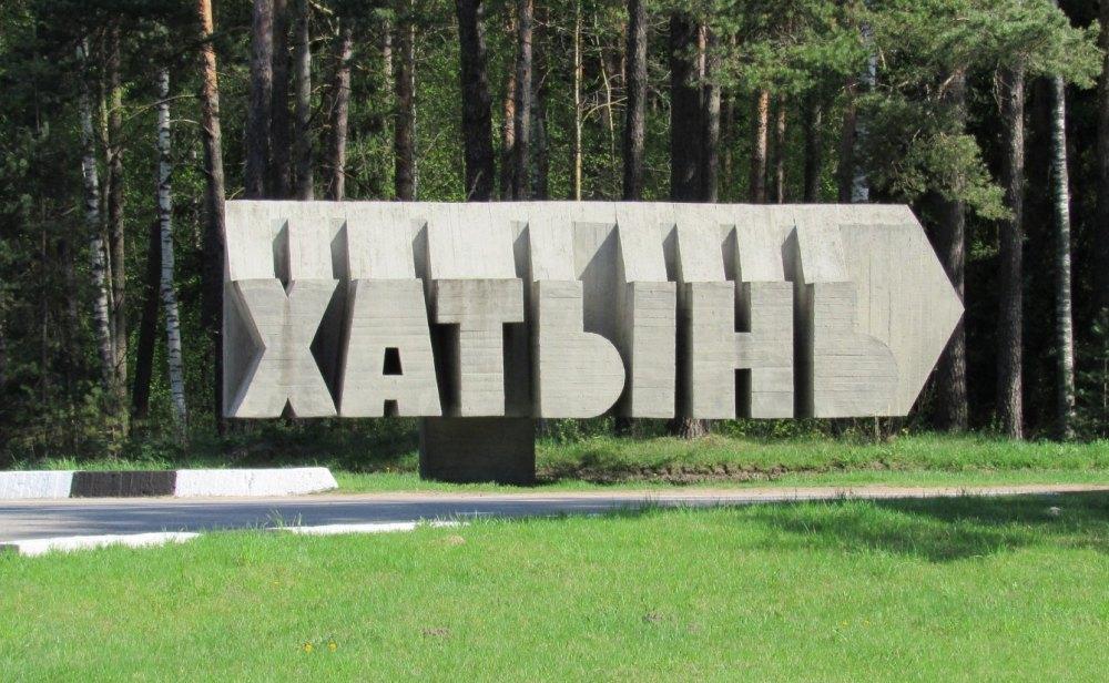 Мемориальный ансамбль «Хатынь»