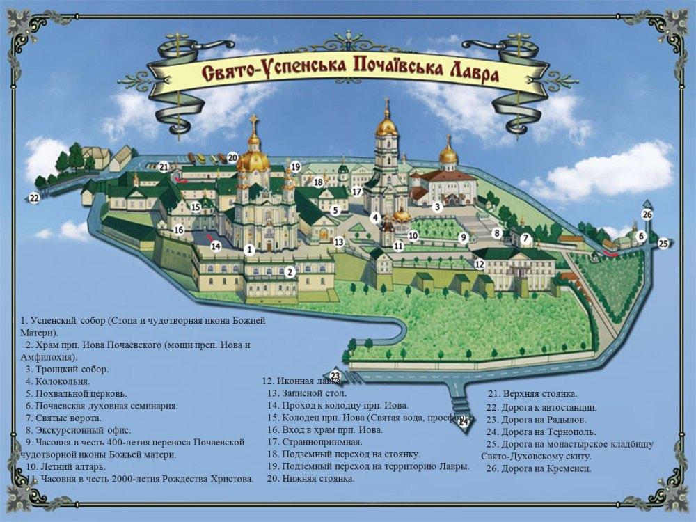 Схема Свято-Успенской Почаевской лавры