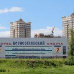 Борисоглебский дворец спорта в Раменском